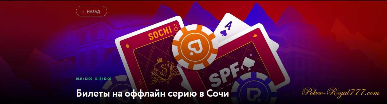 сателлиты на Гранд-финал SPF 2020