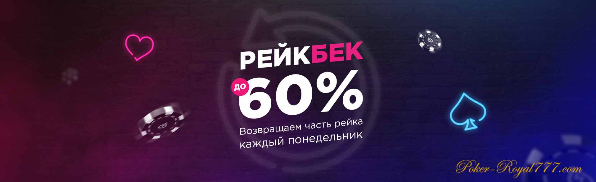 Grompoker рейкбек 60%