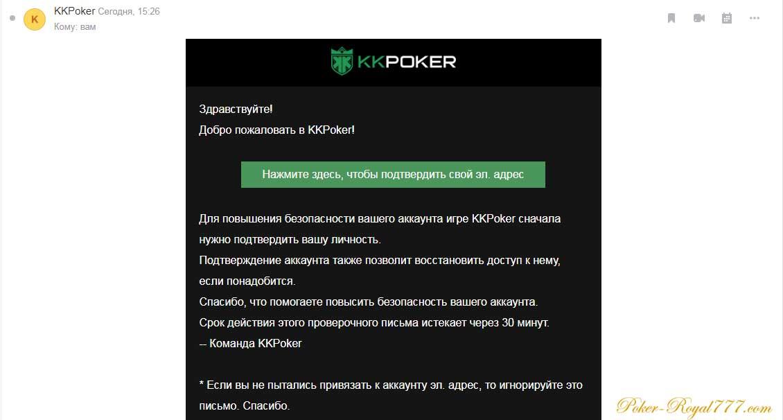 KKPoker регистрация
