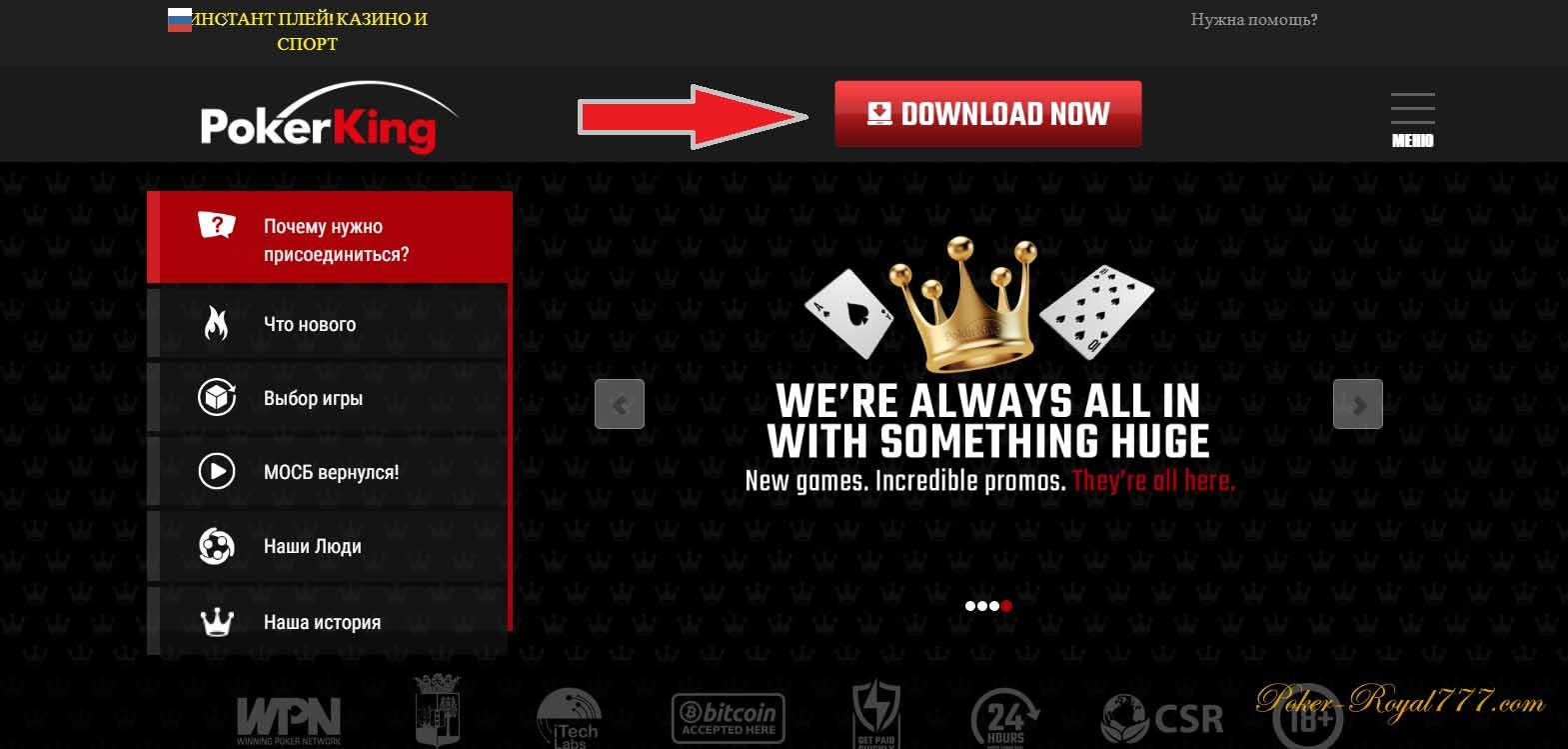 Pokerking промокод