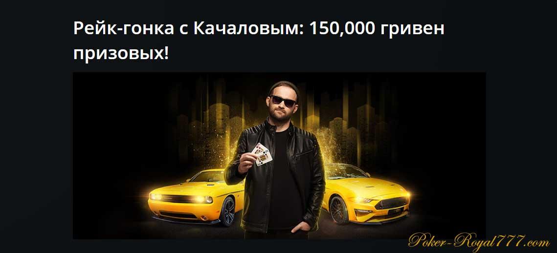 рейк-гонка Качалова
