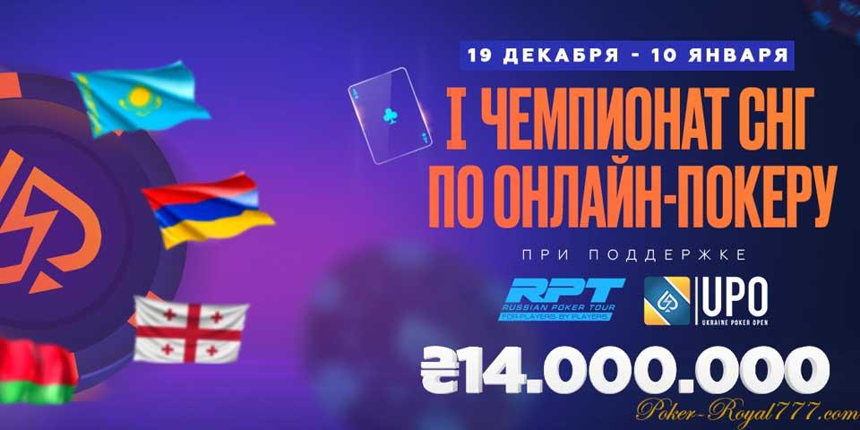 Grompoker Зимний Чемпионат СНГ по онлайн-покеру