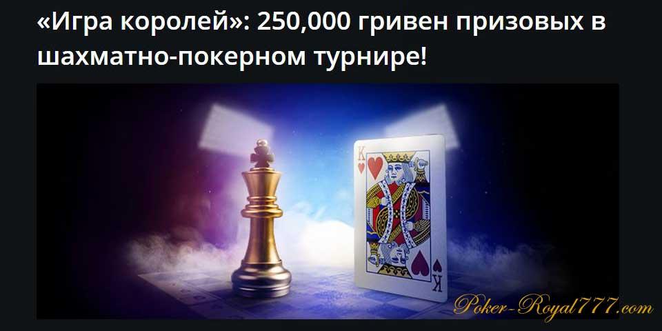 Pokermatch Игра королей