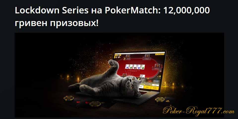 Pokermatch Lockdown Series
