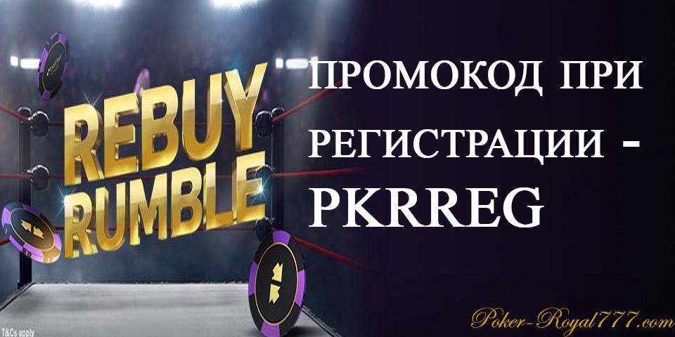 Betfair Poker Rebuy Rumble
