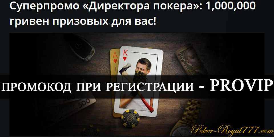 Pokermatch Директора покера