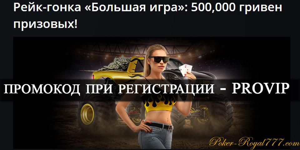 Pokermatch рейк-гонка Большая игра