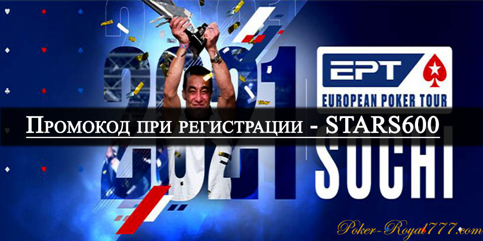 Pokerstars EPT в Сочи