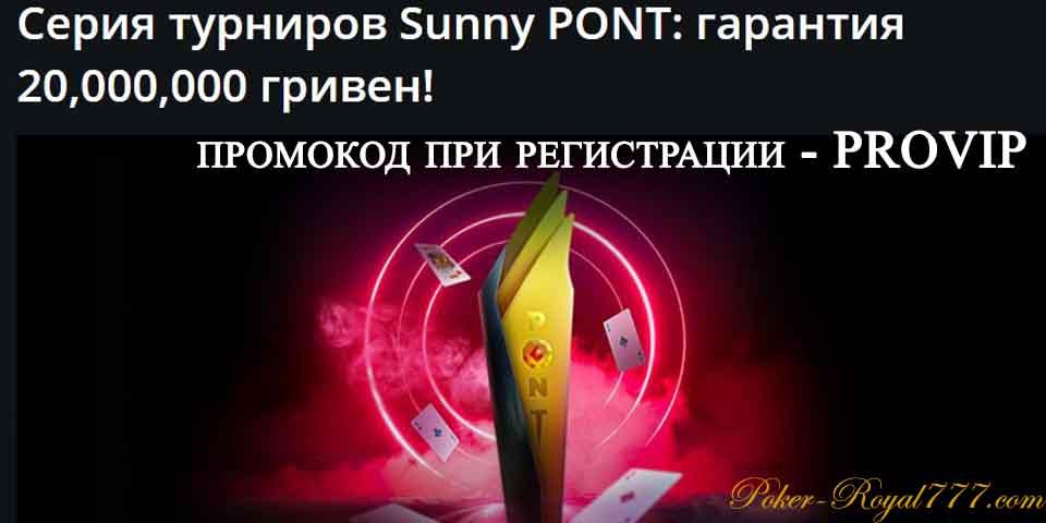 Pokermatch Sunny Pont