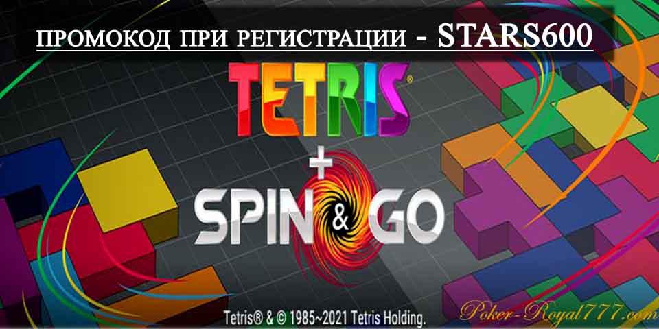 Pokerstars Tetris Spin and Go