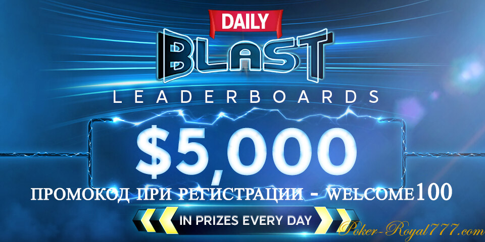 888Poker Blast Leaderboards