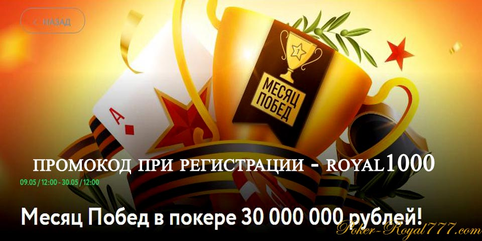 Pokerdom Месяц Побед в покере
