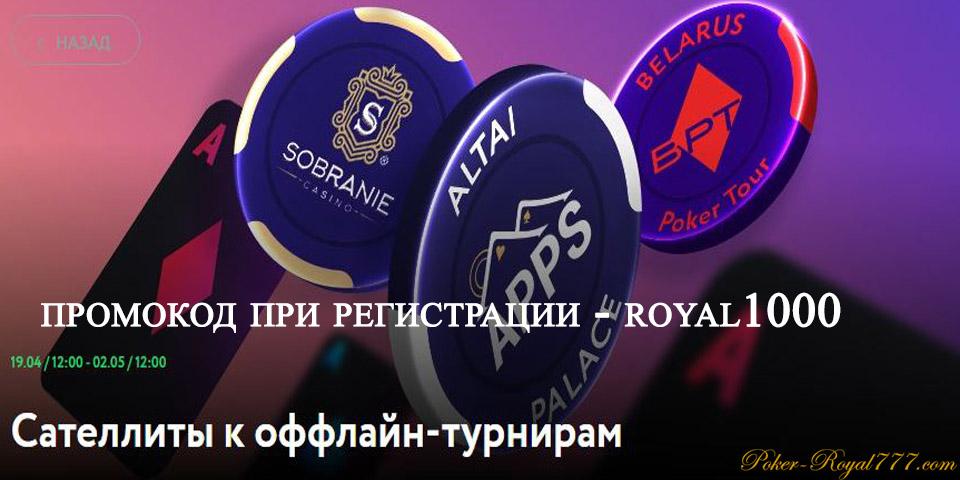 Pokerdom сателлиты к BPT35