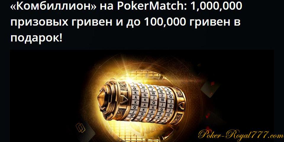 Pokermatch Комбиллион