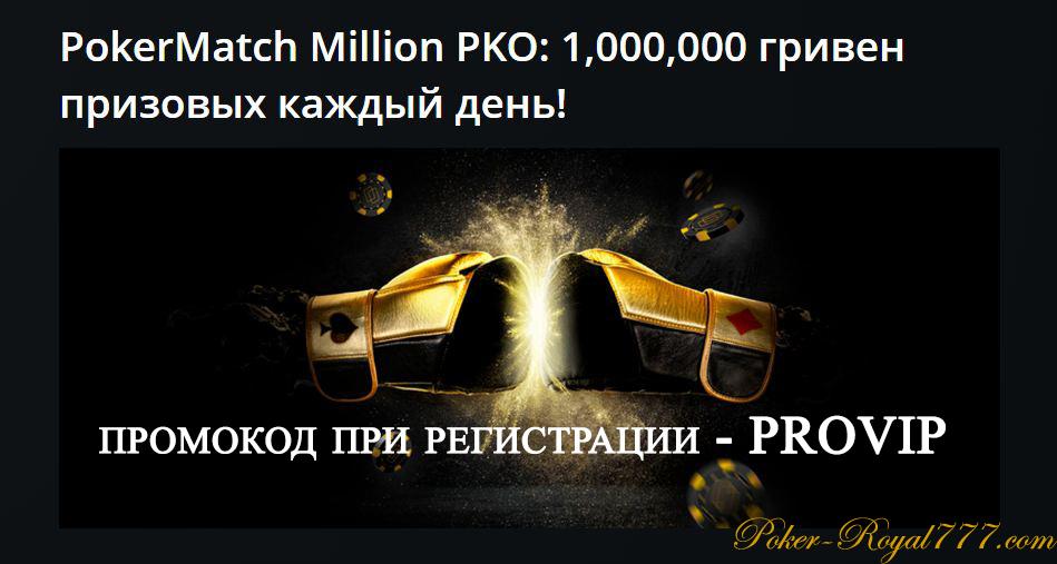 Pokermatch Million PKO