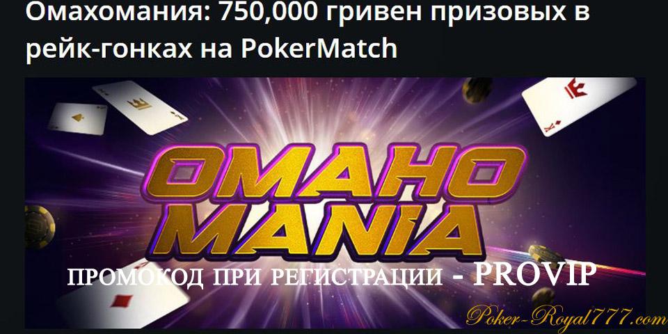 Pokermatch Омахомания