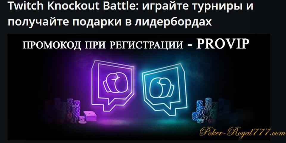 Pokermatch Twitch Knockout Battle