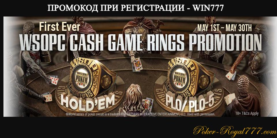 GGPokerok WSOPC Cash Game Rings