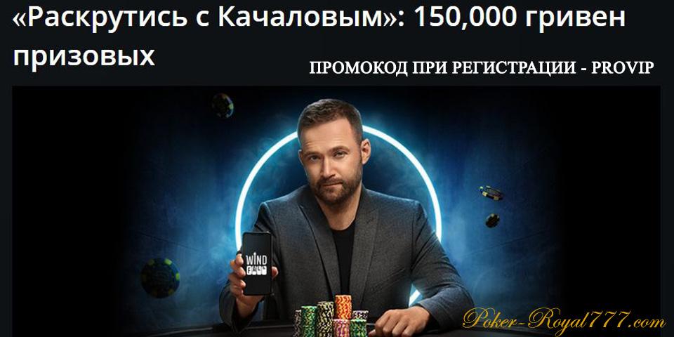 Pokermatch Раскрутись с Качаловым