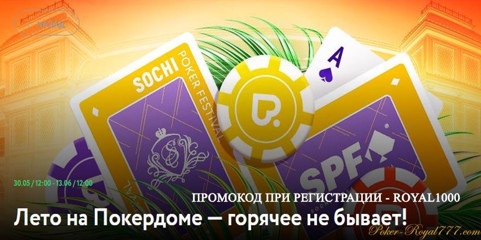 Лето на Покердоме