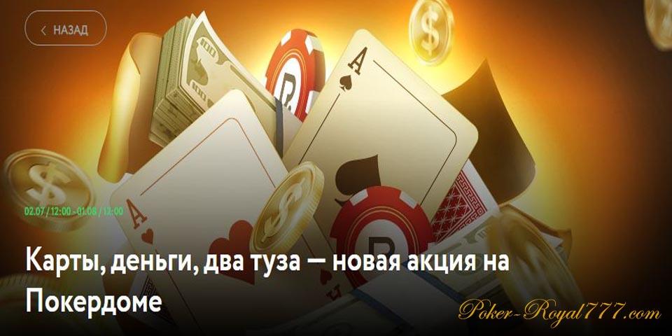 Pokerdom Карты, деньги, два туза