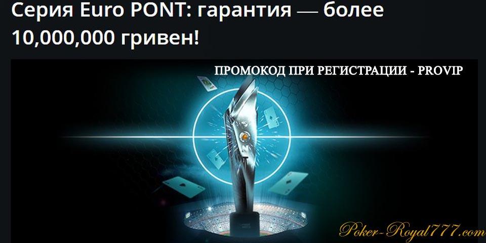 Pokermatch Серия Euro Pont