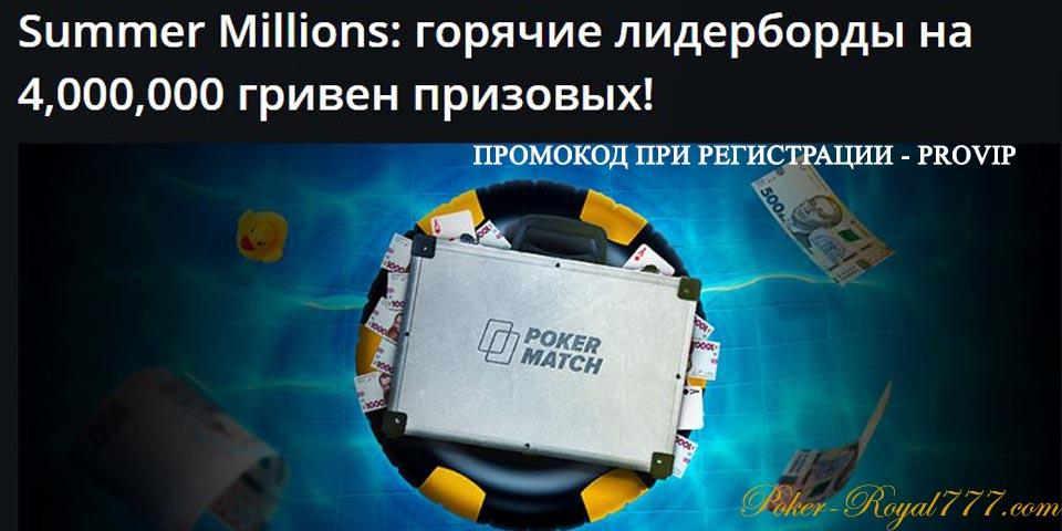 Pokermatch Summer Millions