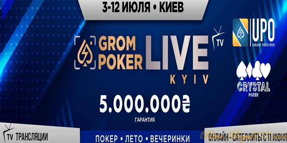Grompoker Live Kyiv