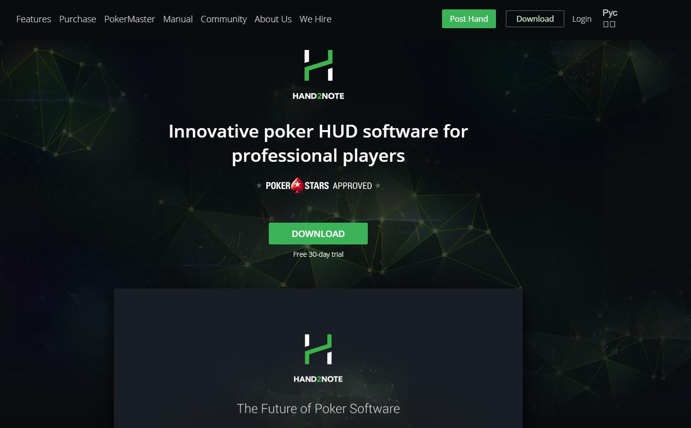 Hand2Note website